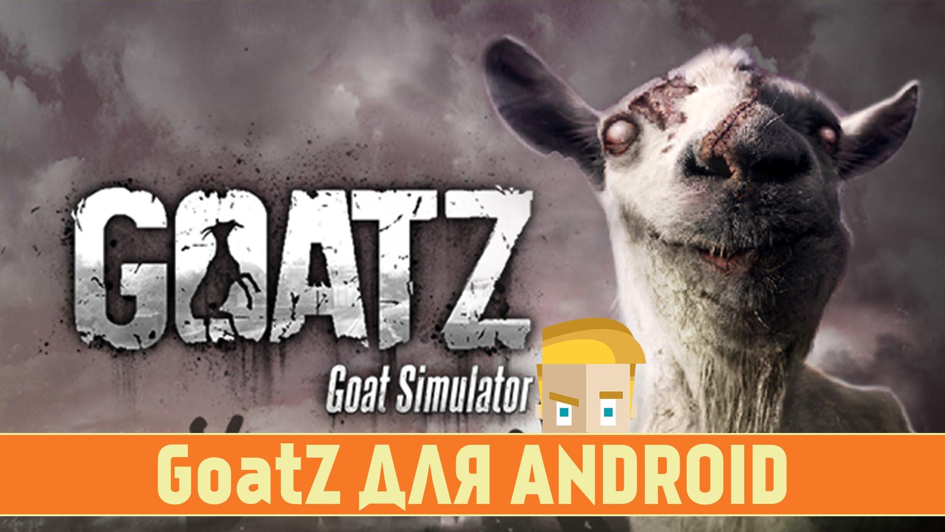 играть онлайн козел симулятор