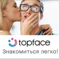 Топфайс фото и знакомства знакомства без регистрации в оленегорске