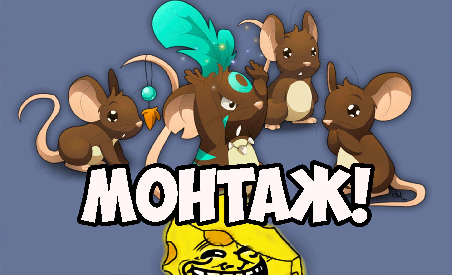 Игра Трагедия мыши играть онлайн бесплатно