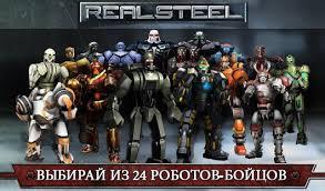 скачать игру живая сталь на компьютер бесплатно на русском языке - фото 4