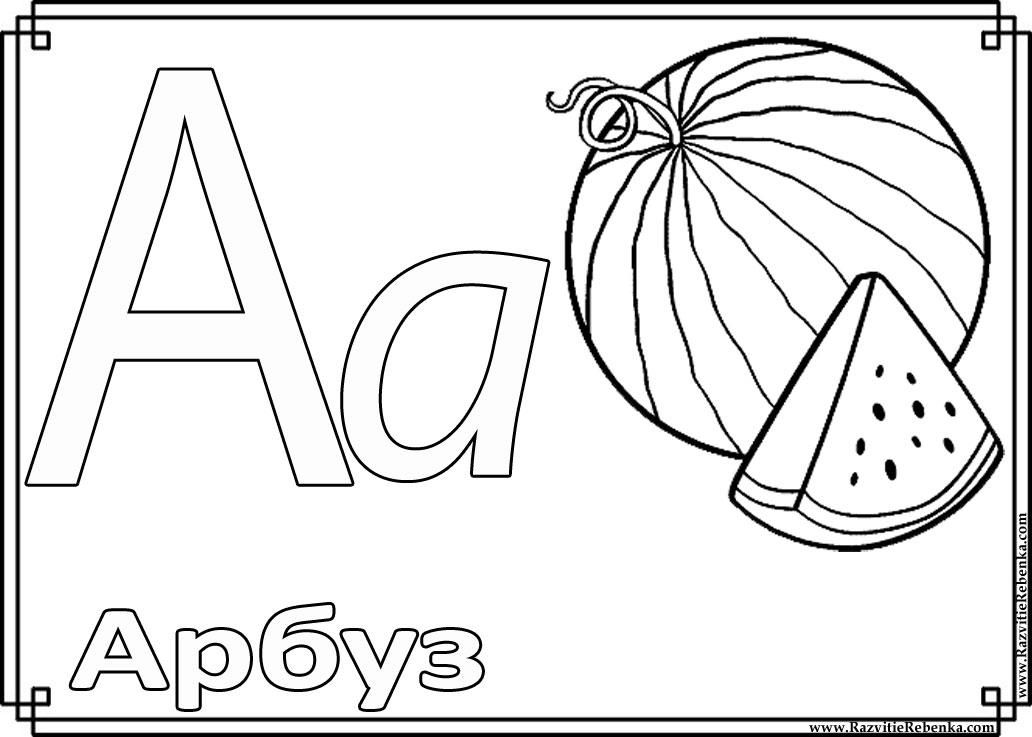 Раскраски буквы а с картинками