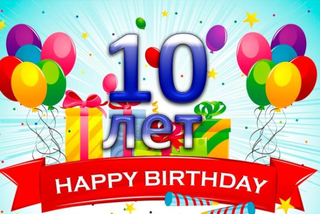 Поздравление с днем 10 летия рождение