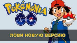 Игра покемон версия на русском играть - f1f4c