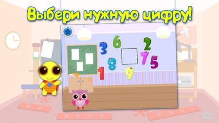 igry-dlya-malchikov-4-let-pic2