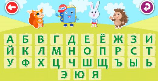 Игры азбука и алфавит